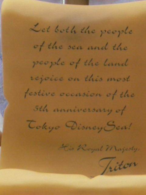 トリトン王のメッセージ