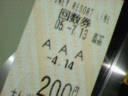 リゾートライナーの切符