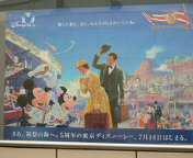 ディズニーシー5周年ポスター