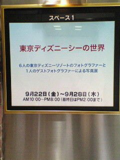 東京ディズニーシーの世界