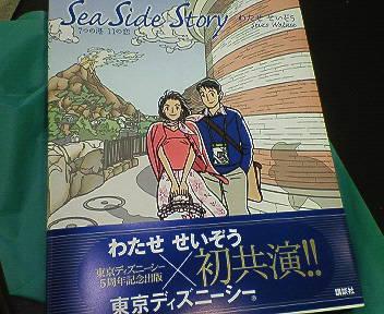 Sea Side Story発売!