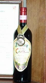 ア・ラ・カルトのスペシャルワイン