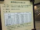 リゾートライン運賃改定