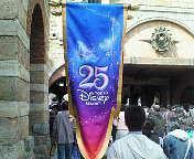 25周年バナー