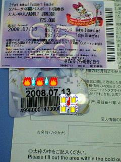 年間パスポート更新
