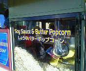 しょうゆバターポップコーン