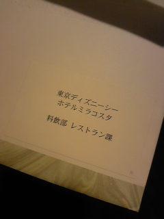 ミラコスタからお手紙着いた