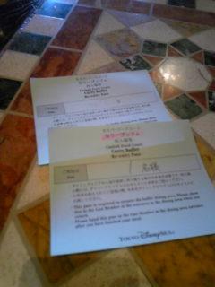 テーブル利用の目印の券