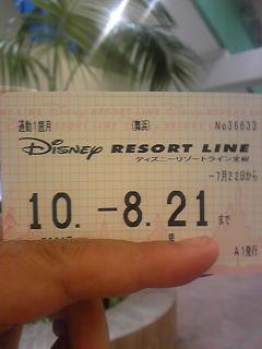 ディズニーリゾートラインの一ヶ月定期券