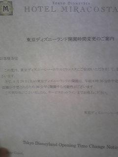 東京ディズニーランド・アーリーの可能性あり