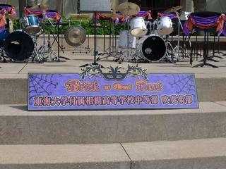 東海大学付属相模高等学校中等部 吹奏楽部
