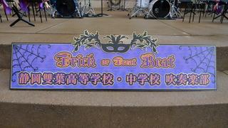 静岡雙葉高等学校・中学校 吹奏楽部