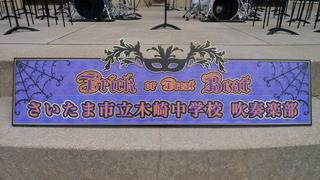 さいたま市立木崎中学校 吹奏楽部