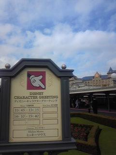 舞浜駅側がミッキーマウス