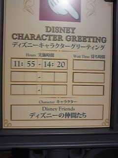 整列キャラクターグリーティングの案内板