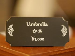 傘ありマス