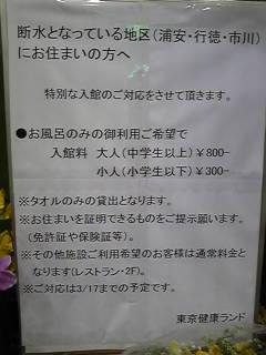 東京健康ランド特別料金
