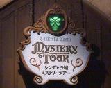 MysteryTour