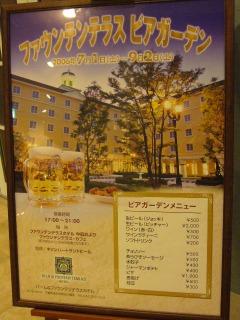 ファウンテンホテル・ビアガーデン