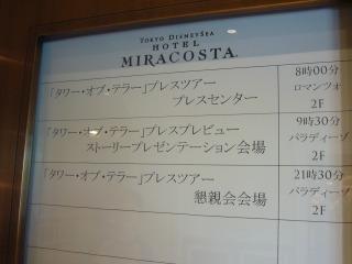 ミラコスタのバンケット予定