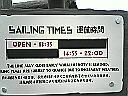 スチーマーライン営業時間
