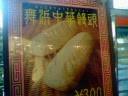 舞浜中華饅頭
