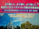 「エンジョイ!東京ディズニーリゾート オフィシャルガイド完全リニューアル版」